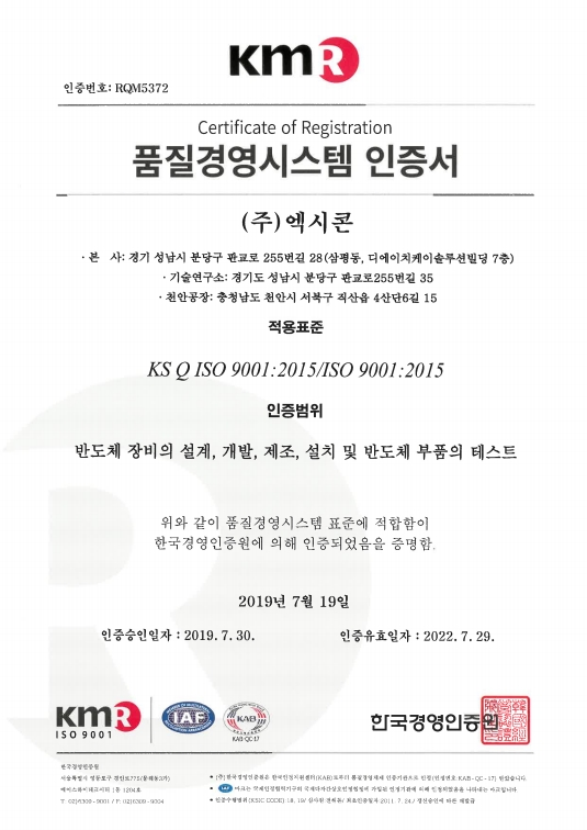 ISO 9001 썸네일