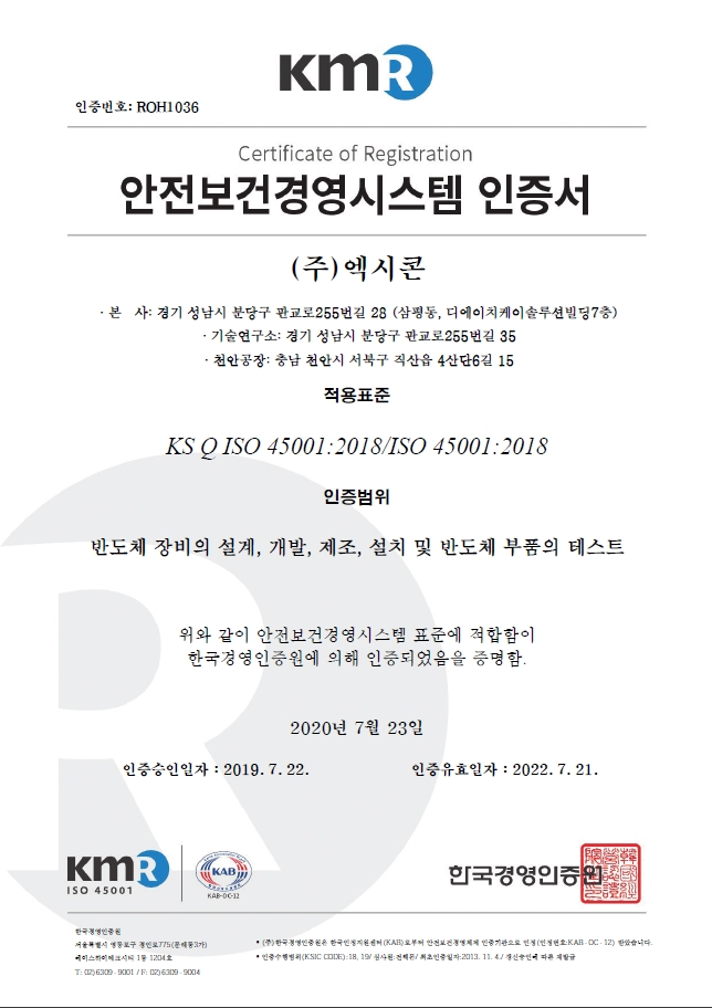 ISO 45001 썸네일