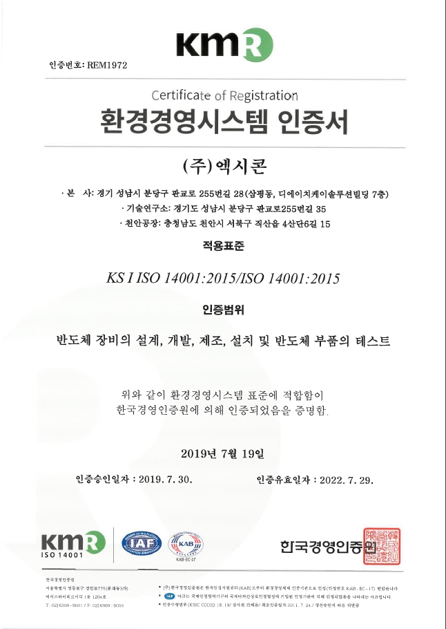 ISO 14001 썸네일