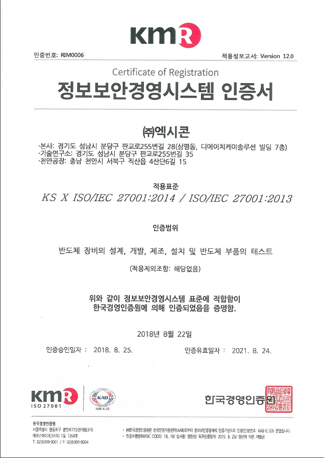 ISO 27001 썸네일