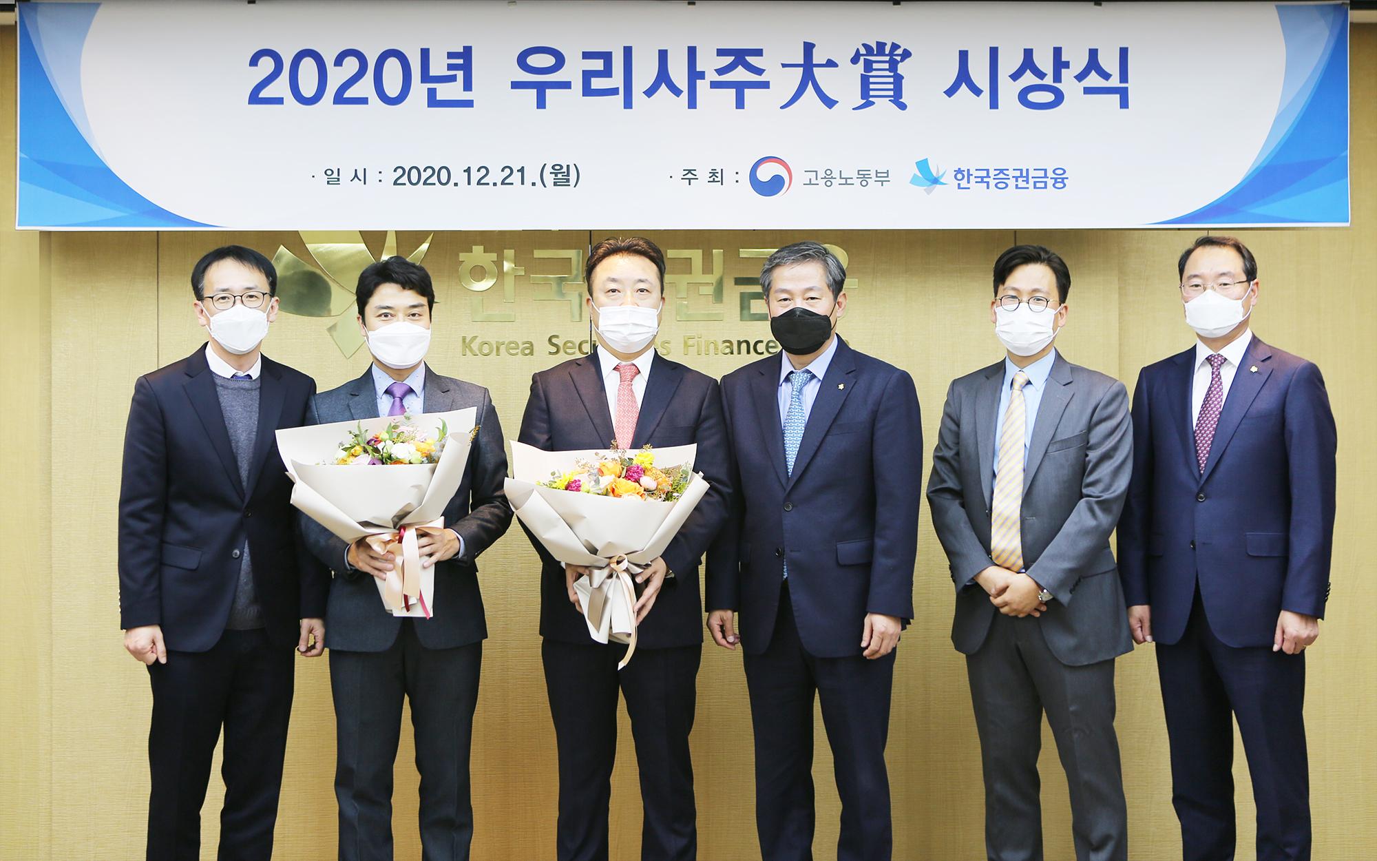 2020년 우리사주대상 수상 썸네일