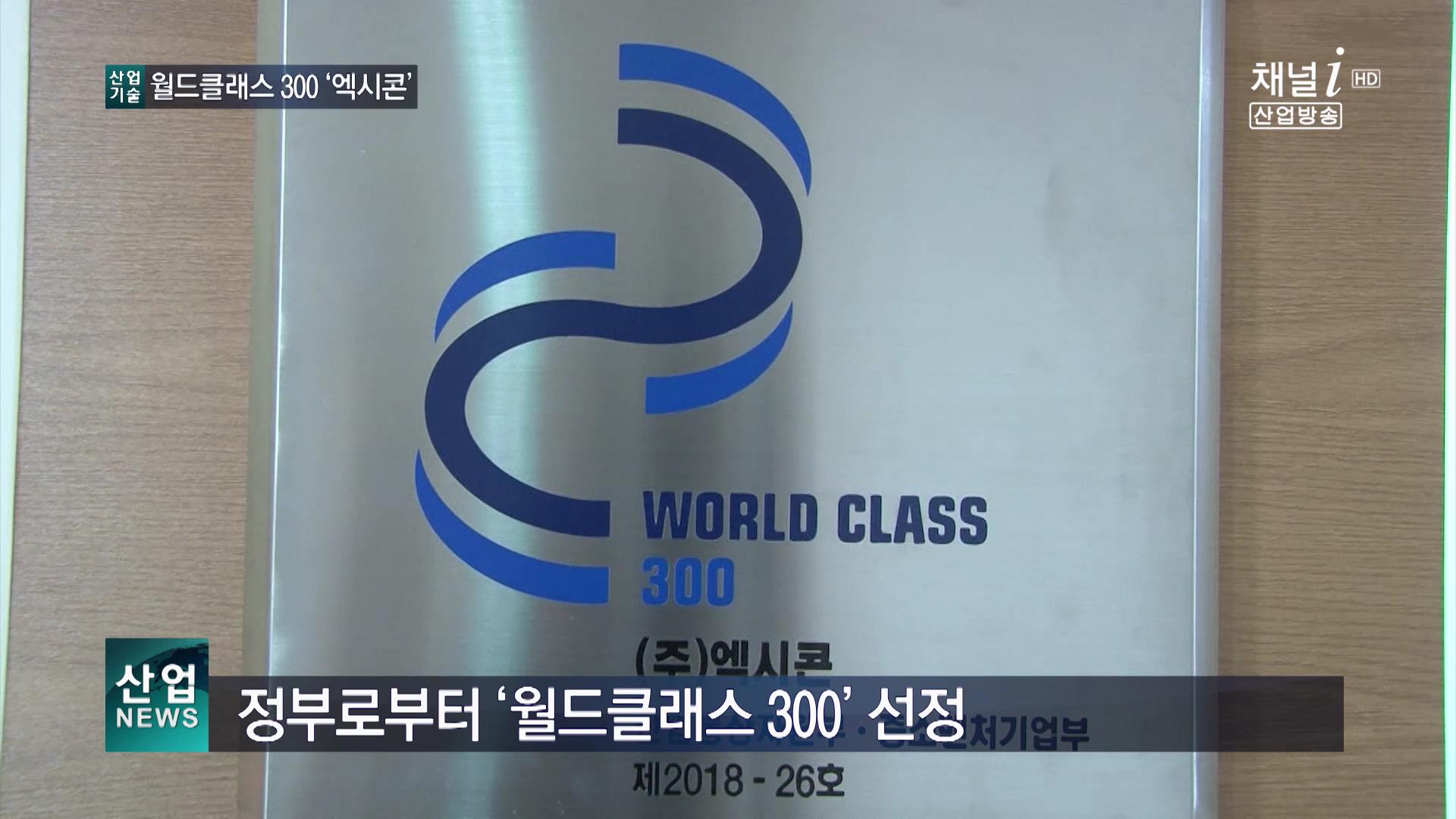 산업방송 채널i 월드클래스300 썸네일