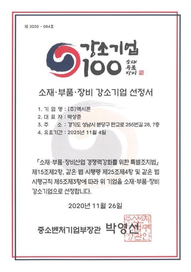 소·부·장 강소기업 100 인증 썸네일