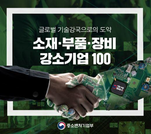 소재·부품·장비 강소기업 100 선정 썸네일