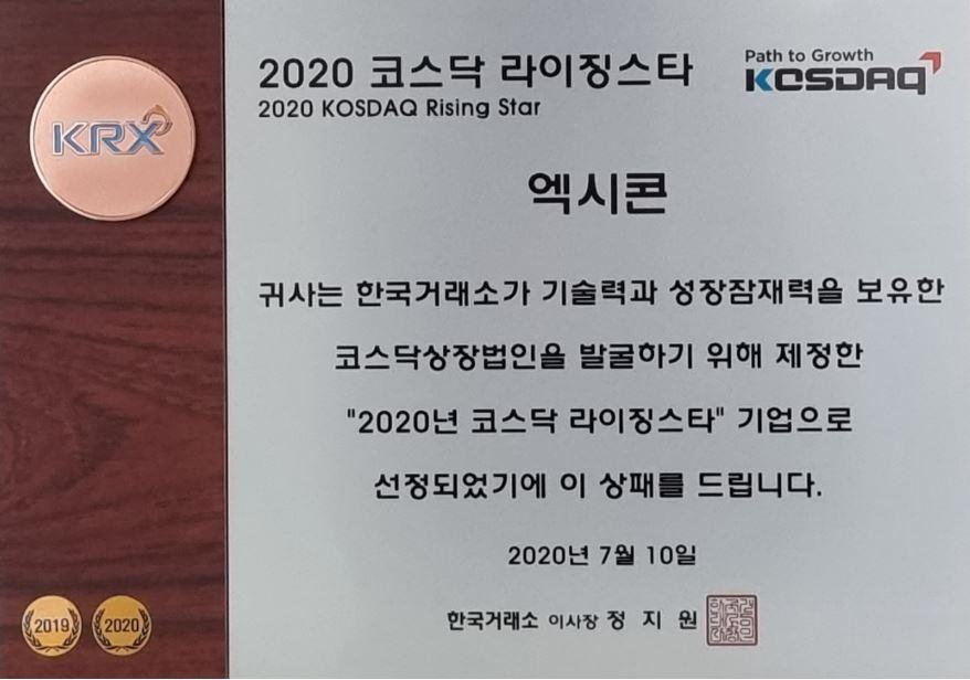 2020년 코스닥라이징스타 재선정 썸네일