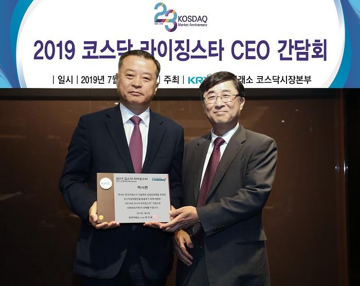 2019년 코스닥 라이징스타 선정 썸네일