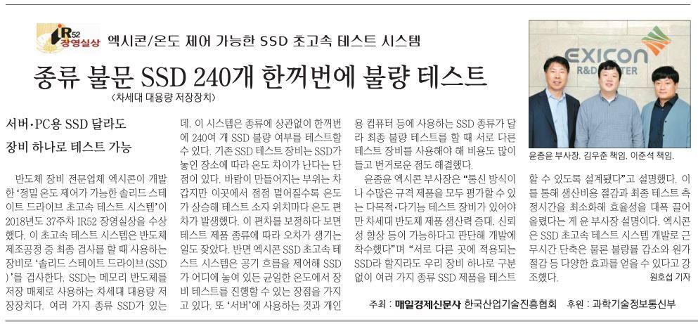 IR52 장영실상 수상 (매일경제 18.09.11) 썸네일