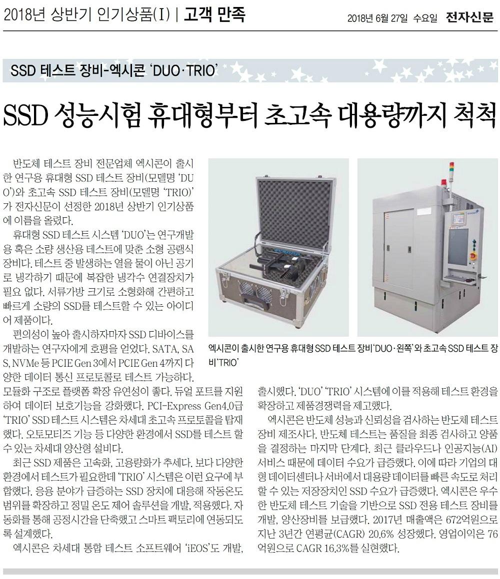 전자신문 2018년 상반기 인기상품 선정 (고객만족부문) 썸네일