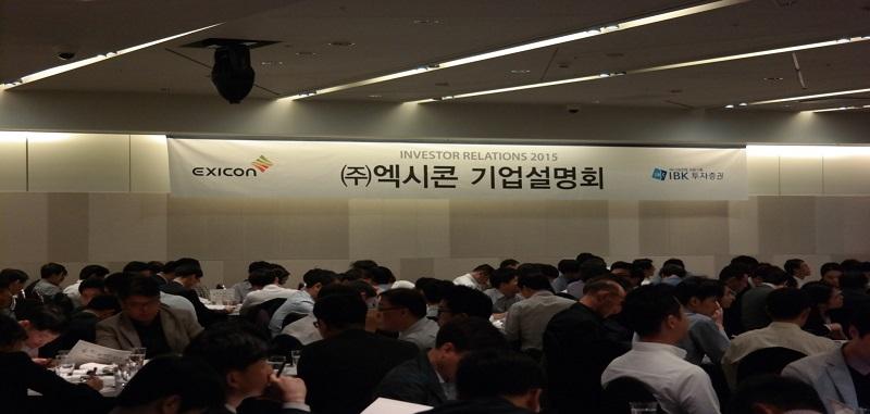 엑시콘 코스닥 상장 관련 IR설명회 개최 썸네일