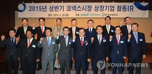 '2015년 상반기 코넥스시장 상장 기업 합동IR' 참가 썸네일